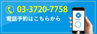 からだらか鍼灸整骨院-大田区【洗足池駅】鍼灸/接骨/マッサージ